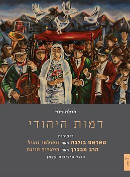 דמות היהודי ביצירות ׳טאראס בולבה׳ ו׳הרב מבכרך׳ | הילה דוד