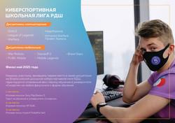 Киберспортивная школьная лига РДШ