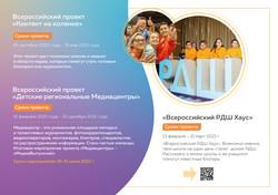 """Всероссийский проект """"Контент на коленке"""""""