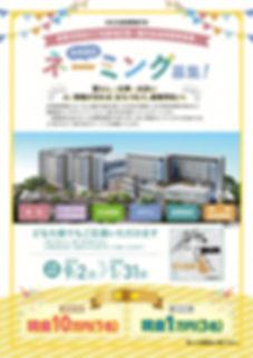 A4倉敷市名称募集チラシ表.jpg