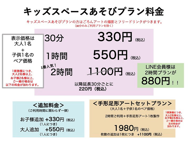 価格表2021.jpg