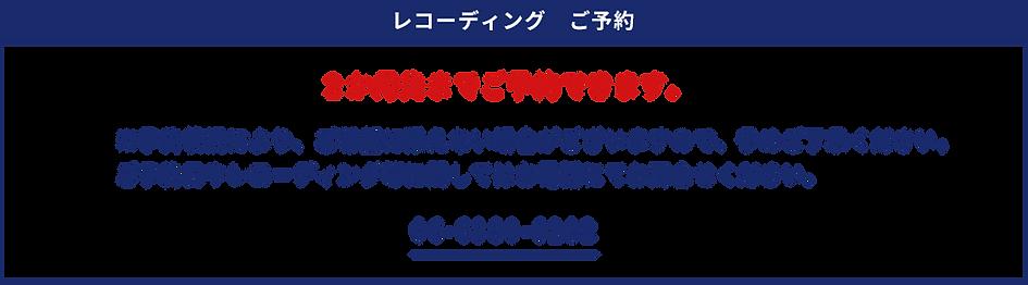 rec_reserve_pc.png