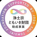 浄土宗ともいき財団.png