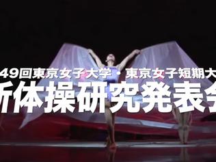 第49回東京女子体育大学 新体操競技部研究発表会のお知らせ