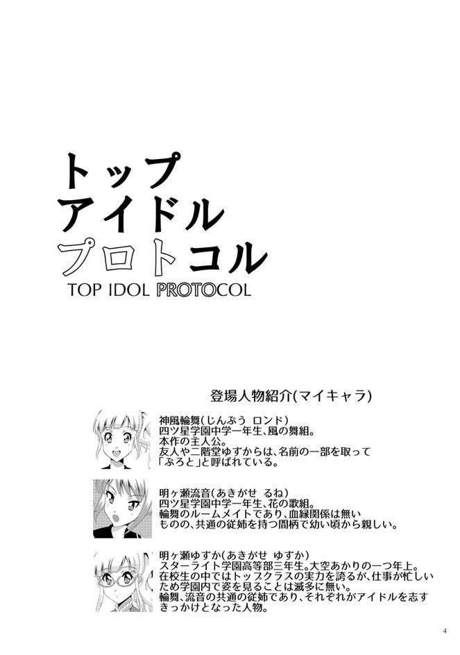 topidolprotocol_004.jpg