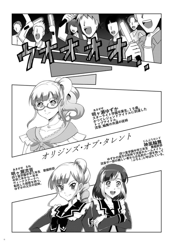 origins_of_talent_006.jpg