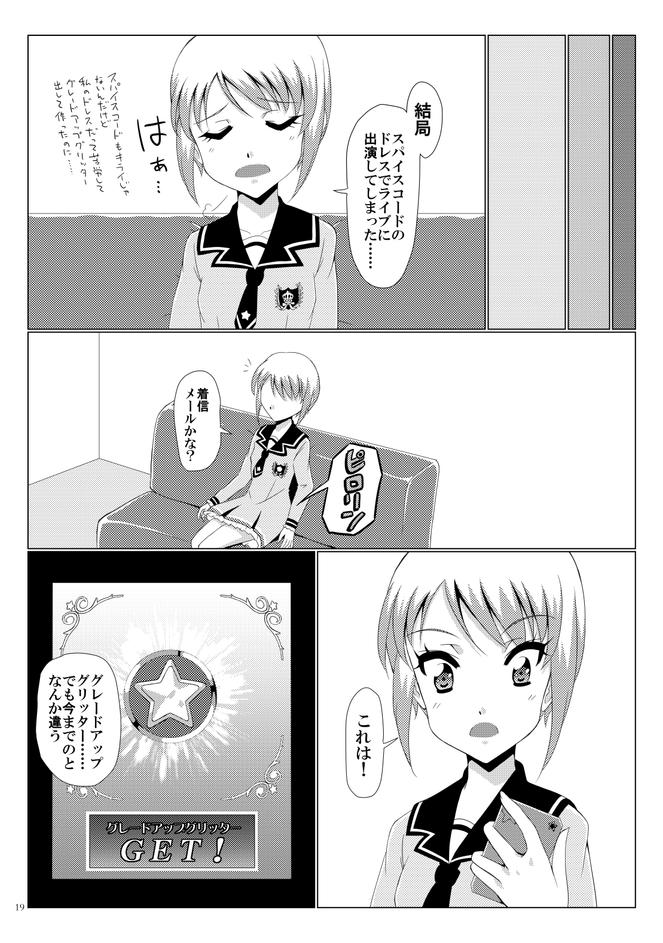 girlishrenaissance_019.jpg