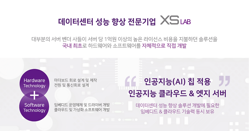 XSLab_Homepage_text_02.png