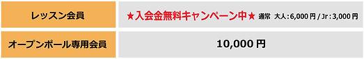 入会金.jpg