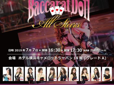 7月7日(日)第5回発表会「Baccara Doll All Stars」開催のお知らせ