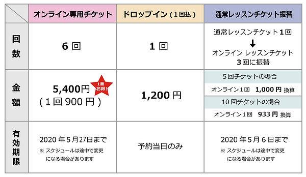 オンライン価格表.jpg