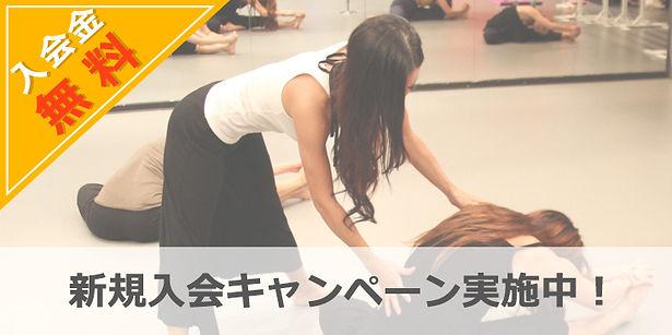 新規入会キャンペーン.jpg