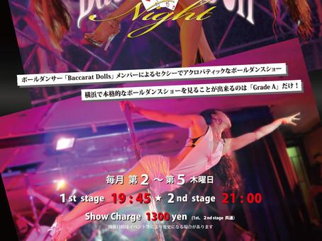ポールダンスショー「Baccarat Doll Night」11月の公演スケジュール