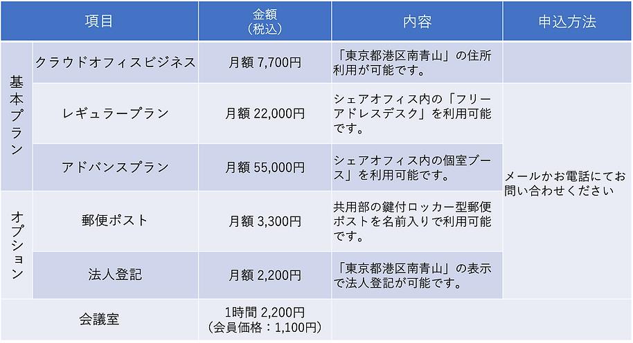 オフィス料金プラン最新 .png