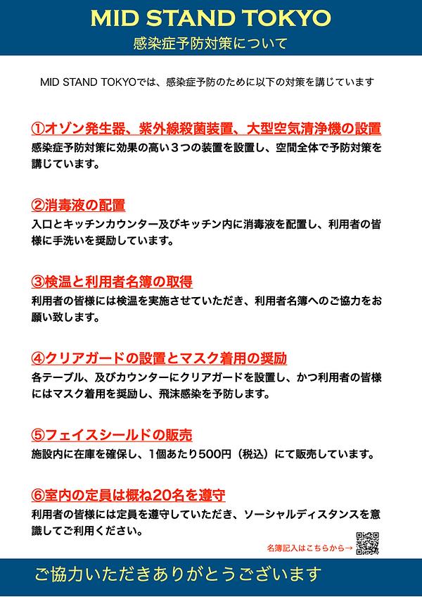 MST(感染症拡大防止対策について).png