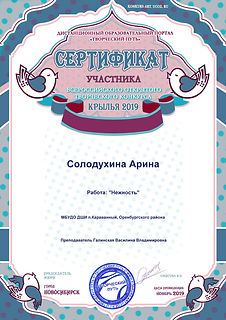 сертификат_Страница_58.jpg