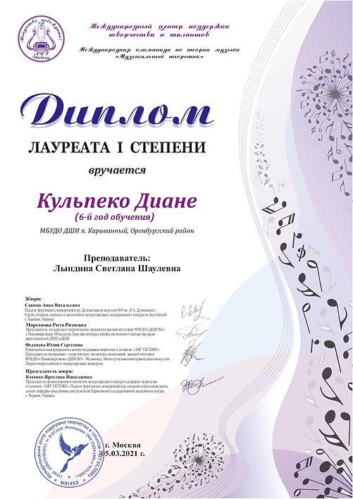 3. (Кульпеко Д. от karavdshimail.ru. 05.