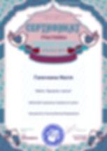 сертификат_Страница_57.jpg