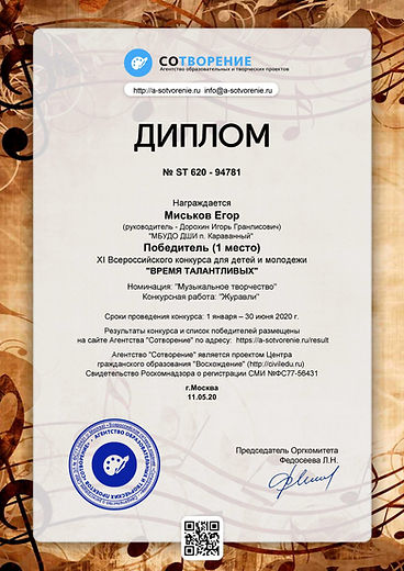 Миськов Егор.jpg