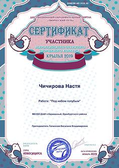 сертификат_Страница_56.jpg