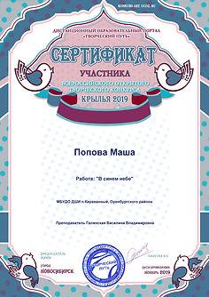 сертификат_Страница_55.jpg