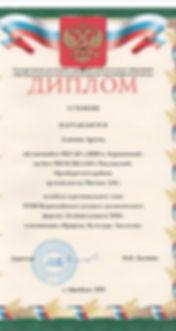 Алимов Артем.jpg