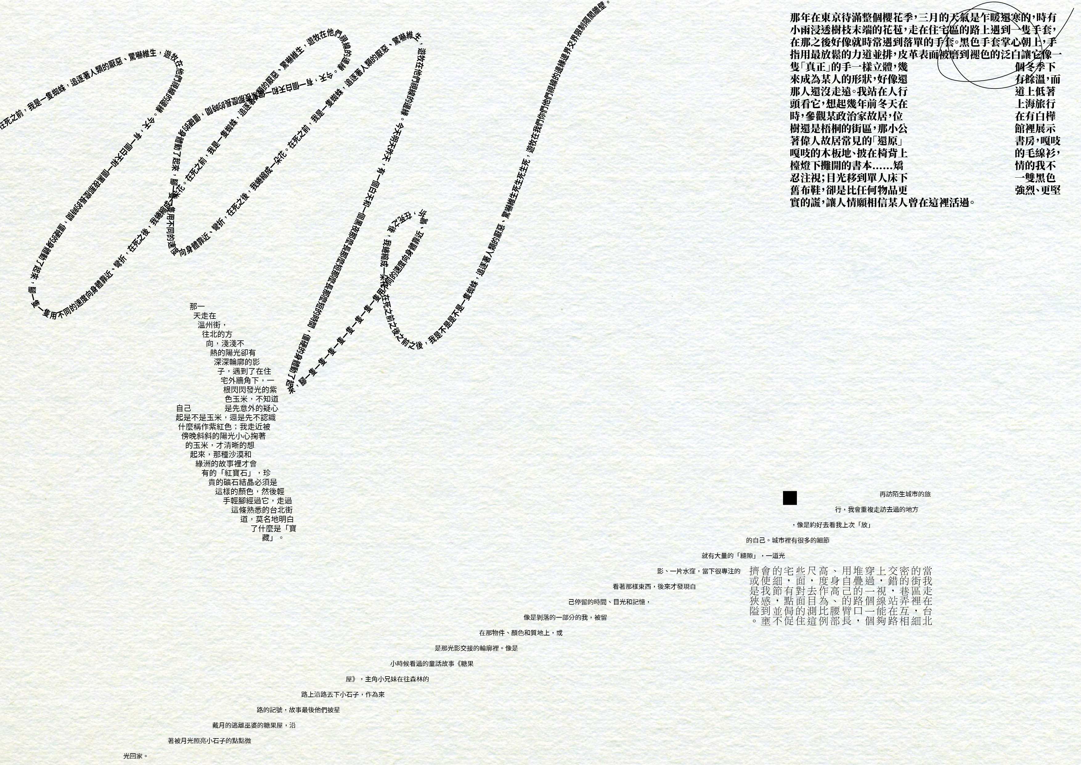 盧悅_拾遺_2