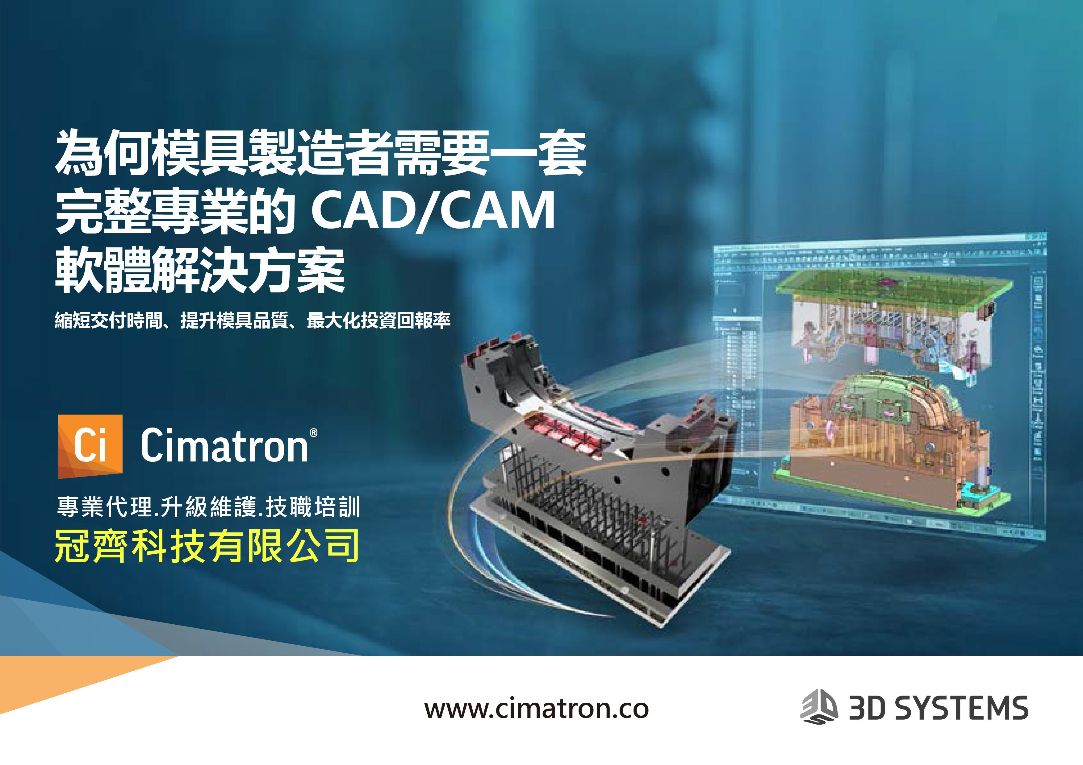 為何模具製造者需要一套完整專業的 CAD/CAM軟體