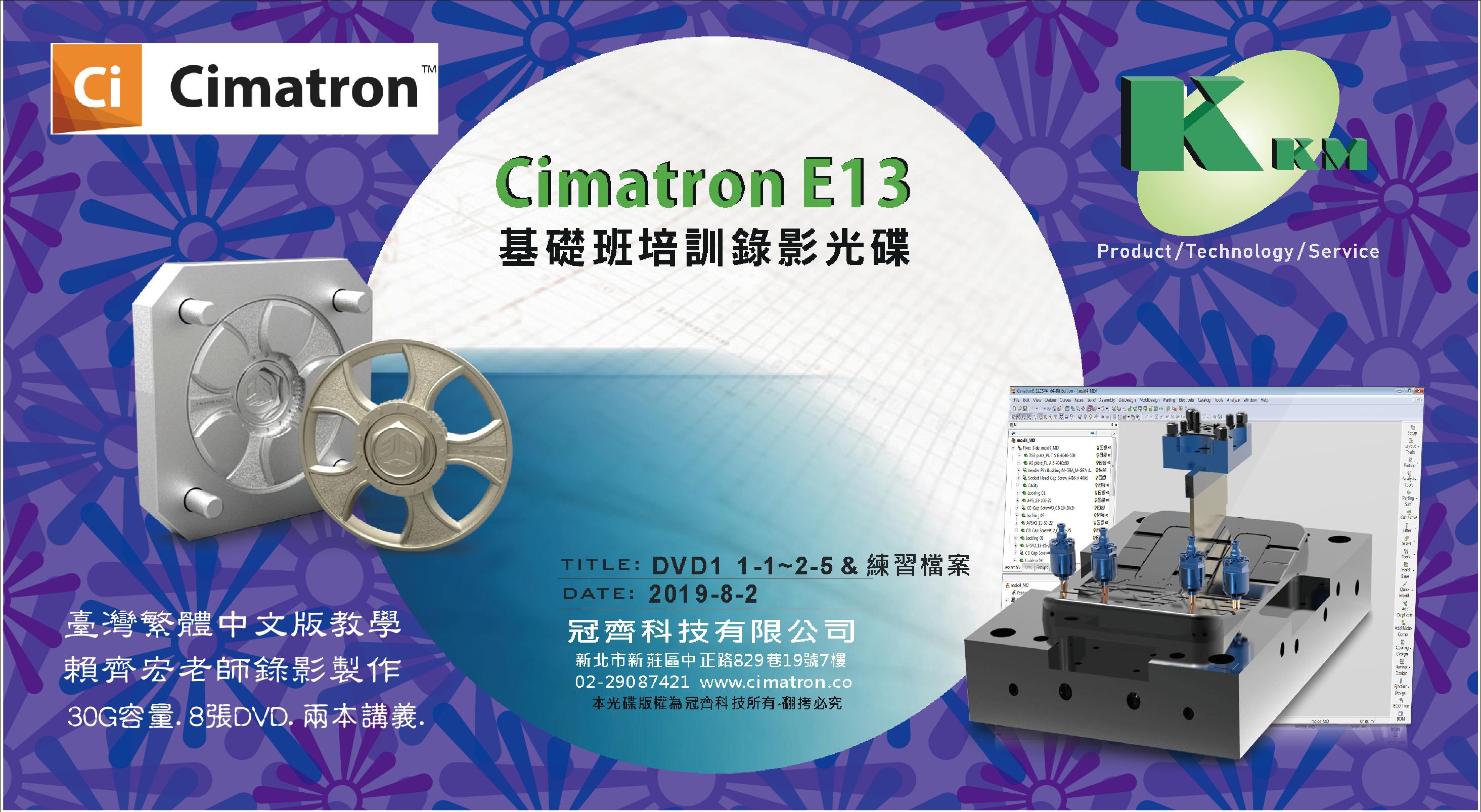 E13 上課錄影光碟