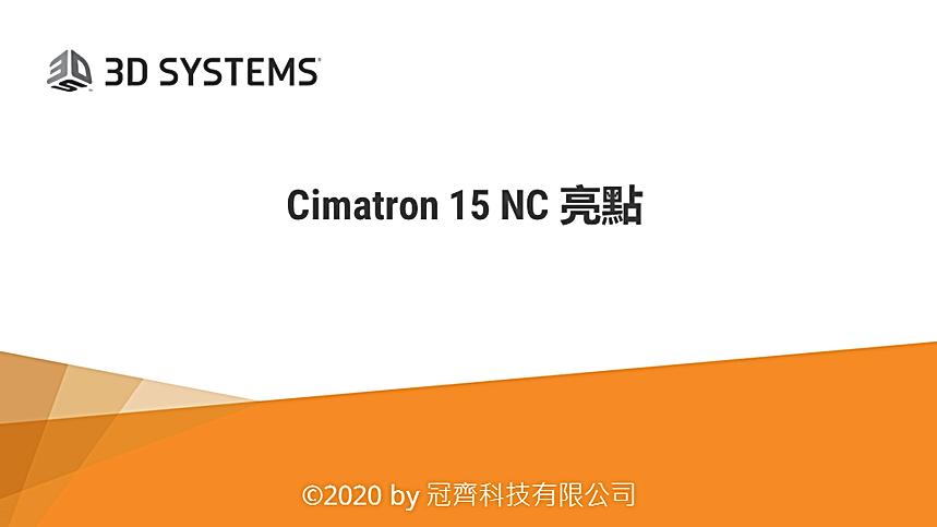 Cimatron E15-14.png