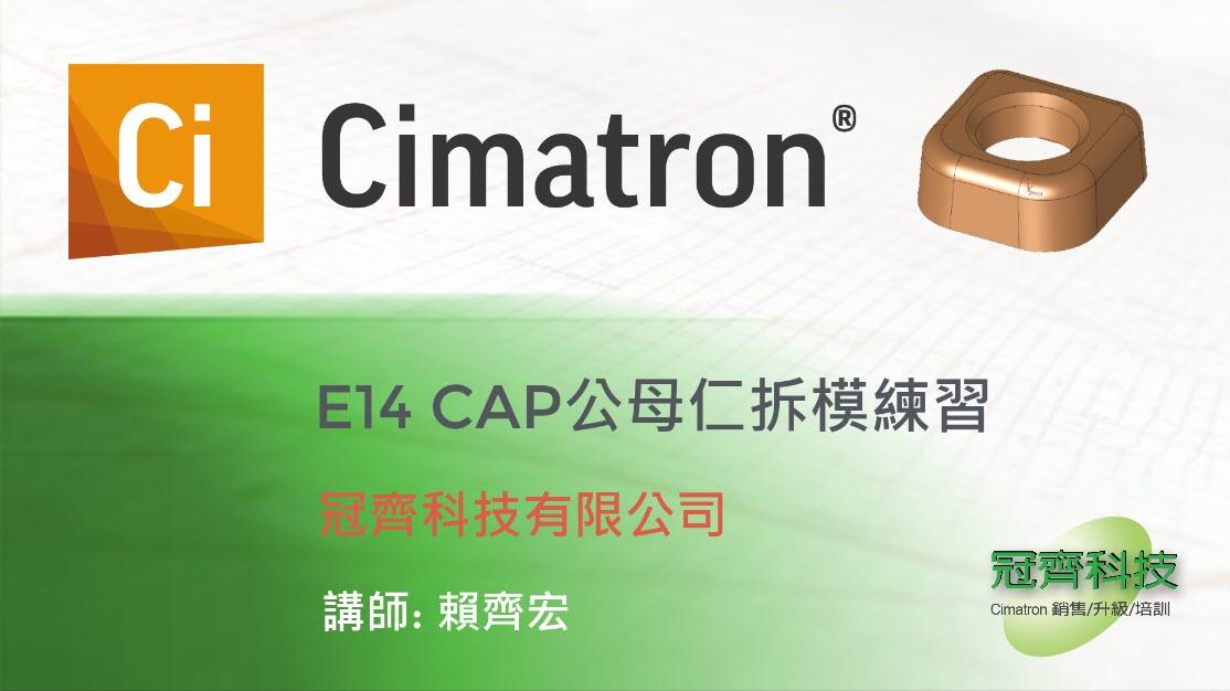 Cimatron E14 CAP公母模拆模練習