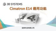 E14 通用功能