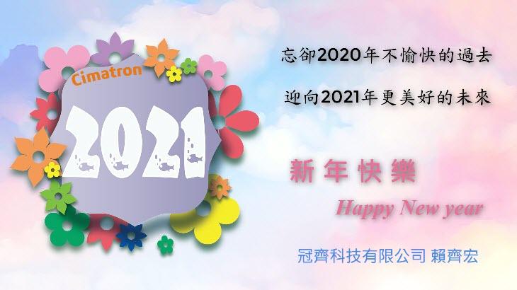 2021新年快樂