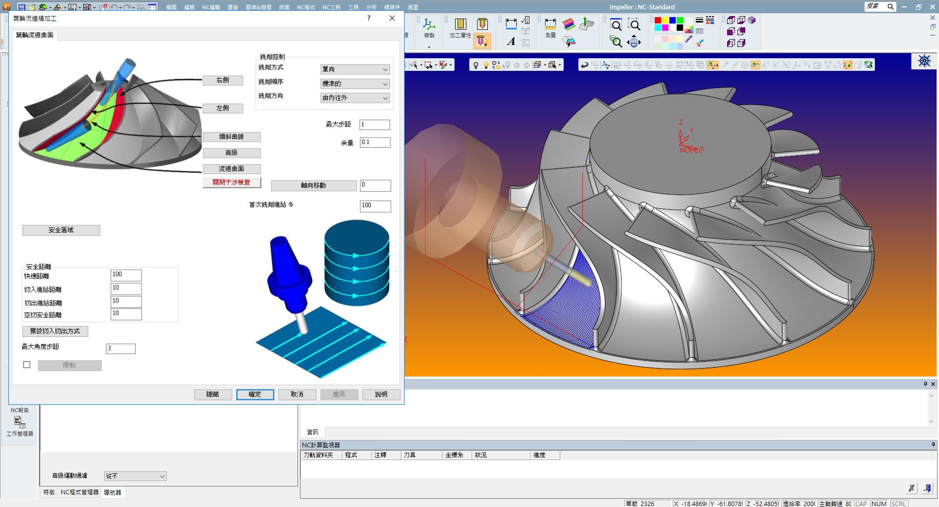日本模具行業與機械行業廣泛應用功能全面的CAD/CAM系統