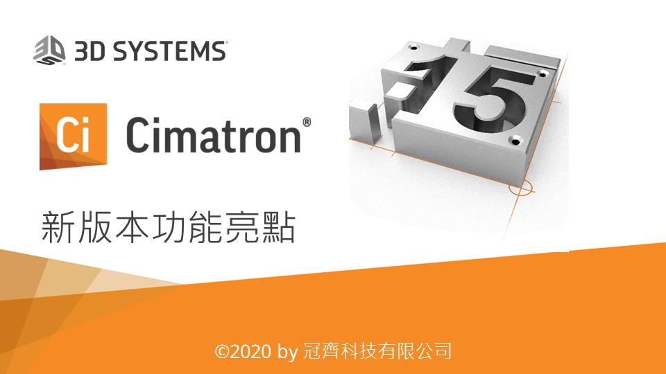 Cimatron E15 功能亮點