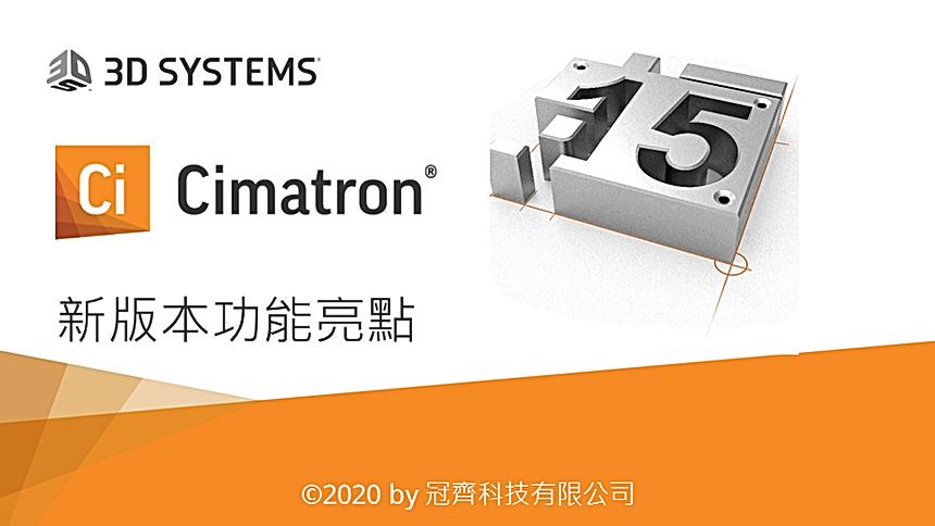 Cimatron E15.png