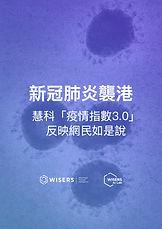 慧科「疫情指數3.0」-中.jpg