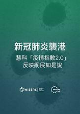 慧科「疫情指數2.0」-中1.jpg