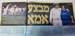 אביתר כהן בוגר מחזור ד