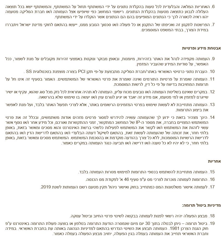 תקנון תרומות אחד משלנו דף 2.PNG