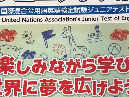 11月末に国連英検ジュニアテストを実施しました。