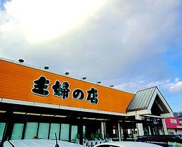 主婦の店赤穂店.JPG