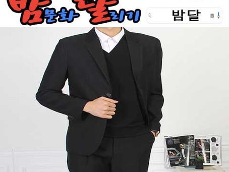 강남 쿨타임 2020년 01월 09일 목요일 남직원 167명 출근 현황!!