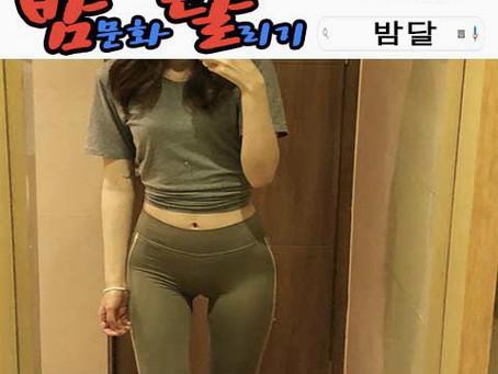 강남 가스통24 가라오케 2020년 01월 20일 월요일 여직원 127명 출근 현황!!