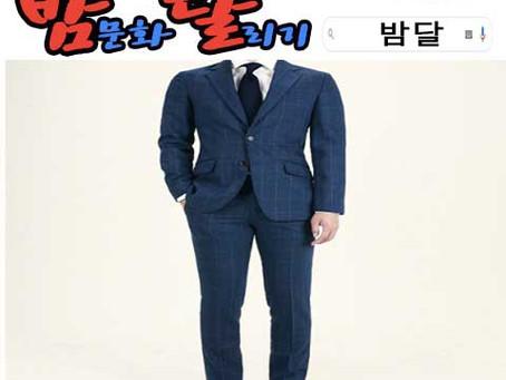강남 여시 2.8 2020년 01월 14일 화요일 남직원 127명 출근 현황!!