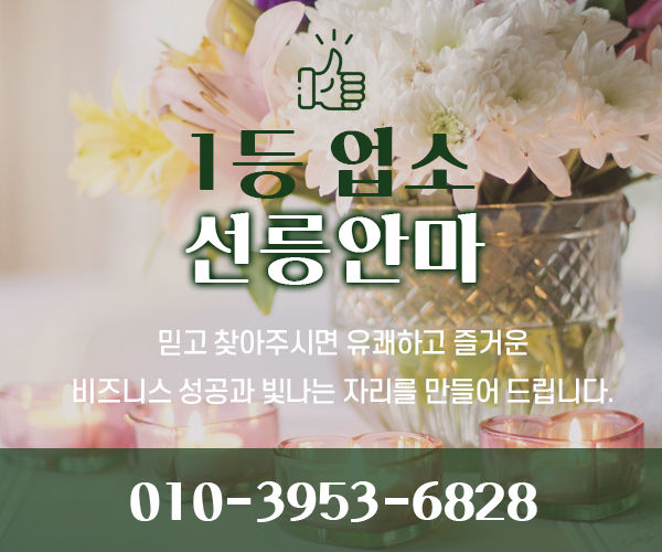 선릉역안마