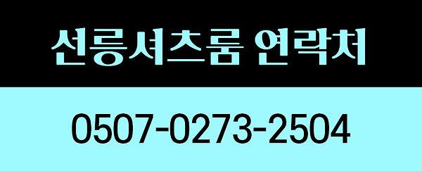 선릉셔츠룸 연락처
