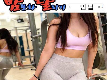 강남애플 2020년 01월 06일 월요일 여직원 117명 출근 현황!!