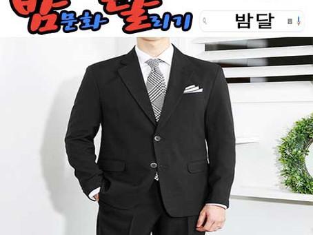 강남쿨타임 여성전용가라오케 2020년 01월 13일 월요일 남직원 147명 출근 현황!!