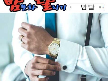 강남 쿨타임 2020년 01월 21일 화요일 남직원 167명 출근 현황!!